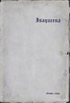 The Isaqueena - 1909, October