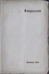 The Isaqueena - 1912, January
