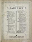 Natha - Valse, Op. 51, No. 4 by Peter Ilich Tchaikovsky (1840-1893)