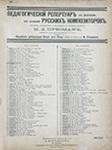 Les Larmes (24 Pieces caracteristiques pour la jeunesse, Op. 34, No. 3)
