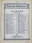 Gondoliera (Fleurs du Sud, Op. 108, No. 1) by Carl Albert Loeschhorn (1819-1905) and F. Chernib