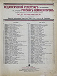 Prélude (Kinderstucke, Op. 31, No. 1) by Reinhold Morit︠s︡evich Glière (1875-1956) and M. D. Presman