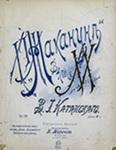Наканунѣ -- вдльсъ, Op. 12 by V. I. Katanskago and B. I. Катанскаго