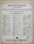 Быстры Какъ Волны by L. Andreeva and A. Chernyavskago