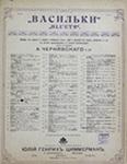 Дубинушка by A. Chernyavskago