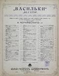 Солнце всходитъ и заходитъ by Z. Martynov and A. Chernyavskago